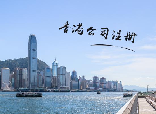 香港公司工商注册的流程和优势